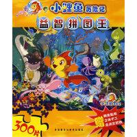 小鲤鱼历险记益智拼图王(300片)