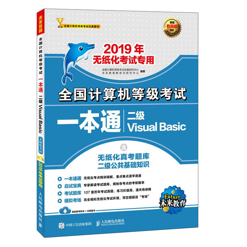 2019年全国计算机等级考试一本通 二级Visual Basic 全国计算机二级真考题库同步更新 完全覆盖无纸化考试要点 全国计算机全真模拟考试