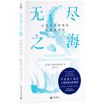 �o�M之海:�氖非暗轿�淼�O�海洋史