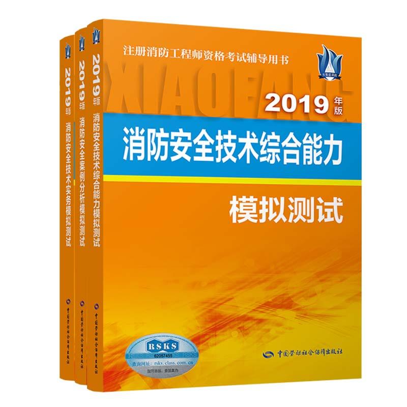 消防工程师2019教材 一级注册消防工程师资格考试官方教辅真题模拟测试套装(共3册):技术综合能力+技术实务+案例分析·真题模拟测试