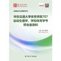 2022年华东交通大学体育学院707运动生理学、学校体育学考研全套资料复习汇编(含:本校或全国名校部分真题、教材参考书的