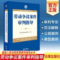 最高人民法院民事审判指导丛书:劳动争议案件审判指导
