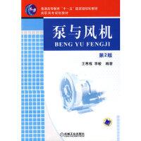 泵与风机王寒栋,李敏著9787111121206机械工业出版社