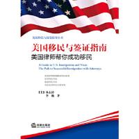 美国移民与签证指南: 美国律师帮你成功移民 林志涛,李巍 9787511853943 法律出版社