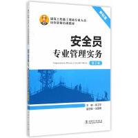 建筑工程施工现场专业人员岗位资格培训教材 安全员专业管理实务(第2版)