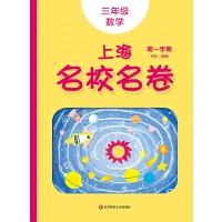 2019秋上海名校名卷・ 三年级数学(第一学期)