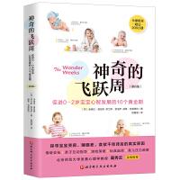 神奇的飞跃周:促进0-2岁宝宝心智发展的10个黄金期(第6版)