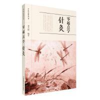 零起点学针灸/中医启蒙丛书