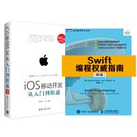 Swift编程权威指南 第2版+iOS移动开发从入门到精通 ios10+swift3+xcode8开发教程书籍 苹果系