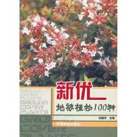 【正版全新直发】新优地被植物100种(1-1) 杨建华 9787503862311 中国林业出版社