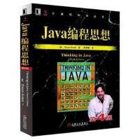 【正版二手书旧书9成新左右】Java编程思想(第4版)9787111213826