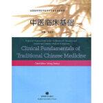中医临床基础王新华高等教育出版社9787040223644