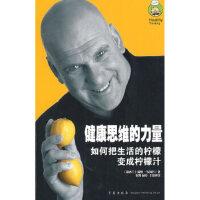 【新书店正品包邮】 健康思维的力量:如何把生活的柠檬变成柠檬汁 (新西兰)汤姆・马尔霍兰 ,张凯 9787543645
