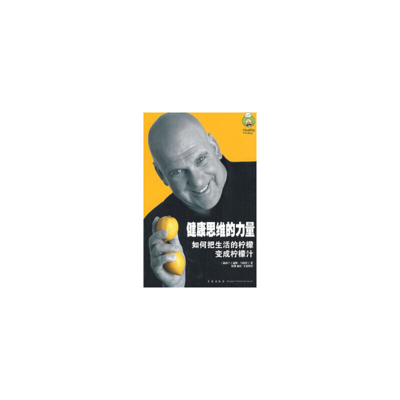 健康思维的力量:如何把生活的柠檬变成柠檬汁 (新西兰)汤姆·马尔霍兰 ,张凯 青岛出版社 9787543645233 【请看详情】有问题随时联系或者咨询在线客服!