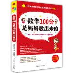 数学100分是妈妈教出来的,中国传媒大学出版社,(韩)宋在焕北京今日今中出品9787565700156