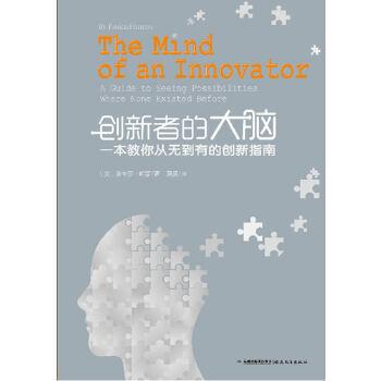 创新者的大脑--一本教你从无到有的创新指南(地铁阅读丛书)