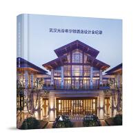 武汉光谷希尔顿酒店设计全纪录