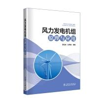 风力发电机组原理与应用