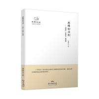 思维的法则――毛泽东《矛盾论》如是读