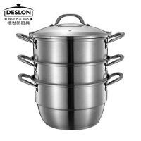 DESLON德世朗DFS-Z036B三层多用蒸锅不锈钢复底蒸锅汤锅 大容量 三层复底 可视锅盖 空心隔热手柄 不锈钢