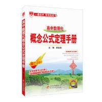 2018基础知识手册 高中数理化概念公式定理 薛金星 9787552269772 北京教育出版社 正版图书书籍 畅销书