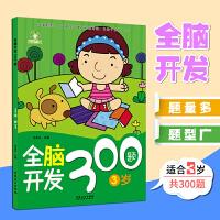 爱德少儿全脑开发300题3岁益智游戏思维训练书早教启蒙 幼儿童教材潜能智力开发数字游戏 幼儿园数学逻辑思维训练书左右脑