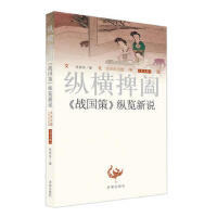 文化中国 纵横捭阖:《战国策》纵览新说 张安东 9787548822165 济南出版社[爱知图书专营店]