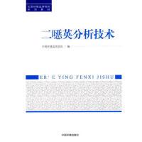 二�f英分析技术 中国环境监测总站 9787511117847 中国环境出版社