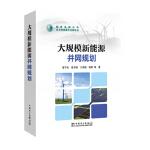 大规模新能源并网规划曾平良,鲁宗相,王秀丽,程林9787519815332中国电力出版社