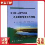 中国北方典型流域水质目标管理技术研究 解莹,杨春生,王慧亮,闻建伟
