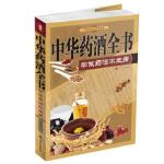 中华药酒全书 : 学做药酒不生病-彩图-其它类-29 80-金盾孟飞金盾出版社9787508286082