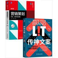 包邮 [套装书]传神文案:文案写对,营销才能做对+营销策划:方法、技巧与文案 第|8078534