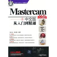 Mastercam X5中文版从入门到精通(配光盘)(CAD/CAM从入门到精通)