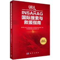 INSARAG国际搜索与救援指南