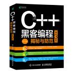 C++ 黑客编程揭秘与防范 第3版