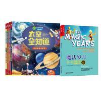 走进大世界全景科普书四册 太空人体大型恐龙大型动物全知道+ 魔法岁月 0-6岁孩子的精神世界 影响三代妈妈育儿圣经儿童