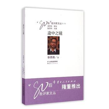 途中之镜 李德全 云南人民出版社 【新华书店,品质保障.请放心购买!】