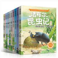 10册法布尔昆虫记 彩绘注音版漫画绘本 3-6周岁儿童科普读物6-10岁十万个为什么3-6-10-12岁儿童百科全书幼