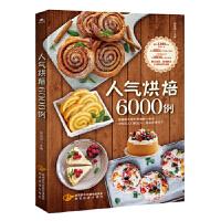 【正版全新直发】人气烘培6000例 彭依莎 9787541836039 陕西旅游出版社