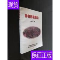 [二手旧书9成新]神奇的花果山 /吴加庆 连云港市宣传部