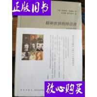 [二手旧书9成新]精神世界的缔造者 /申文林、高中甫 新星出版社