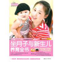 坐月子与新生儿养育全书