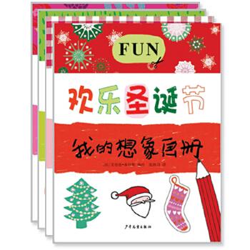 我的想象画册(4本套装) 4本套装,适合3-6岁的优质创意画册,为黑白世界涂上想象色彩,每册附赠250张贴纸、8张剪纸。
