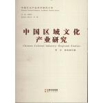 中国区域文化产业研究