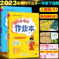 黄冈小状元一年级上册语文达标卷人教版2019秋部编版