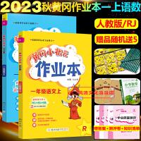 黄冈小状元一年级下册语文达标卷人教版2020春部编版