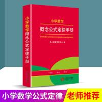 热销 小学数学公式定律手册 小学生一年级二三四五六年级上册下册教材课本辅导应用题基础知识定义大全工具图书