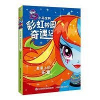 小马宝莉彩虹校园奇遇记系列小说 星星上的乐章