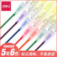 得力荧光笔荧光标记笔彩色记号笔彩色 粗划重点荧光笔标记笔 学生用文具用品笔