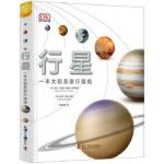 【全新正版】DK行星――一本太阳系旅行手册 玛吉.艾德琳-波科克 9787110095089 科学普及出版社